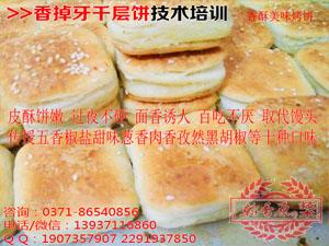 翰香原香掉牙千层饼产品实拍23