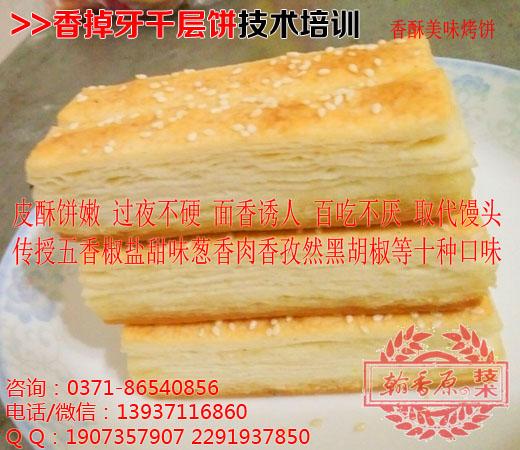 翰香原香掉牙千层饼产品实拍24