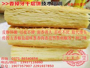 翰香原香掉牙千层饼产品实拍25
