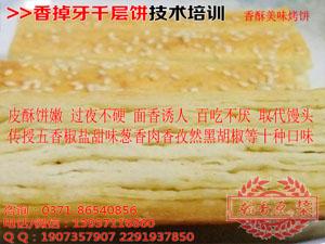 翰香原香掉牙千层饼产品实拍26