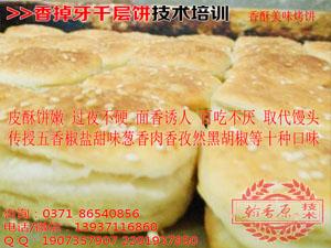 翰香原香掉牙千层饼产品实拍27