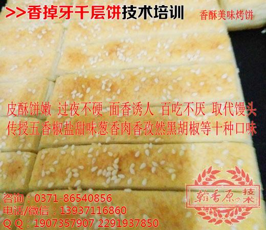 翰香原香掉牙千层饼产品实拍28
