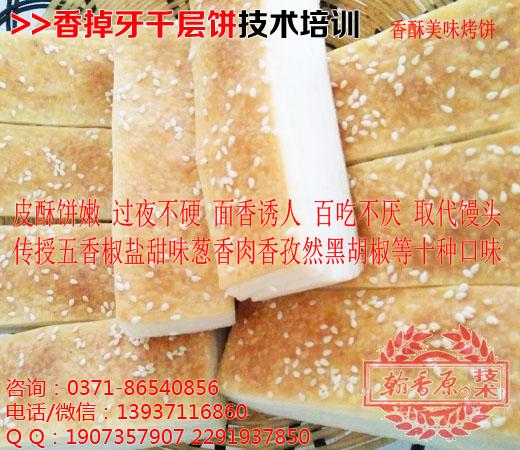 翰香原香掉牙千层饼产品实拍29