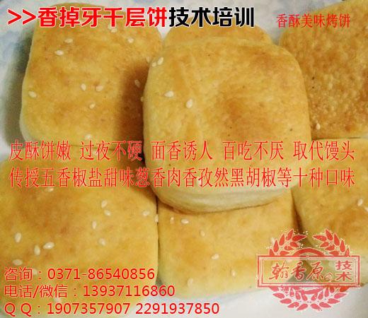 翰香原香掉牙千层饼产品实拍30