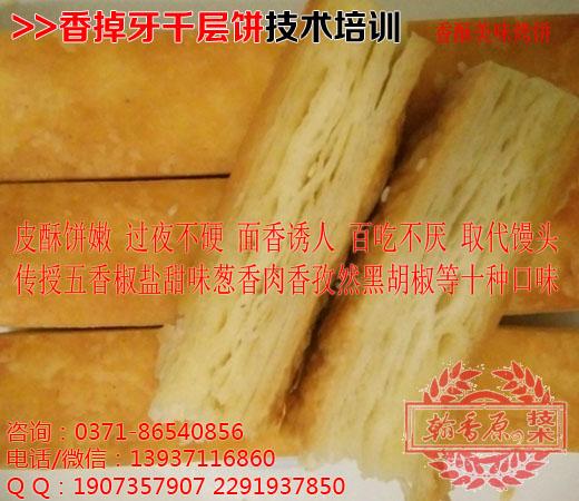 翰香原香掉牙千层饼产品实拍31