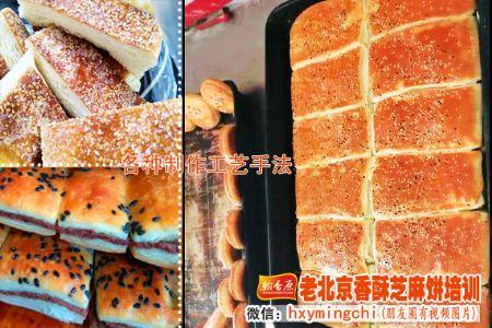 做好产品-老北京香酥芝麻饼要点制胜未来