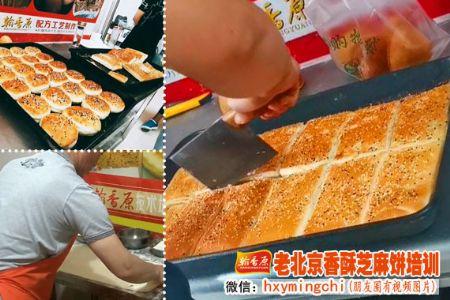 技术指导-老北京香酥芝麻饼能赚钱都有谁在做