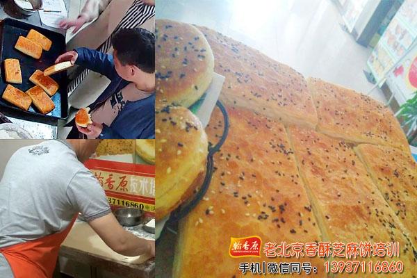 可进行微调-老北京香酥芝麻饼开店加盟吗信得过的配方
