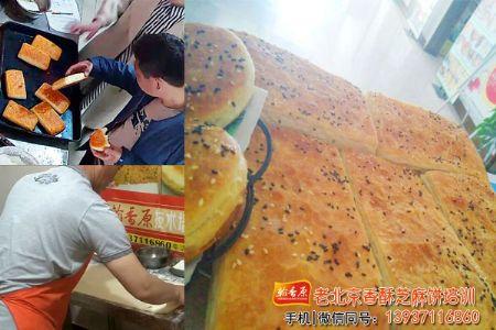 开店方式-老北京芝麻香酥饼技巧经验