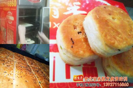 老北京香酥芝麻饼核心配方从我们这儿学到手好的工艺