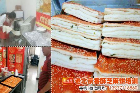 哪里培训正宗北京香酥芝麻饼很靠谱的那种