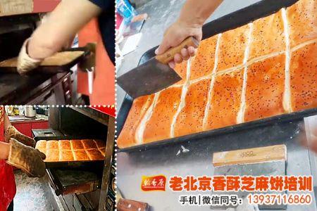 大众接受-北京芝麻香酥饼闲了再学