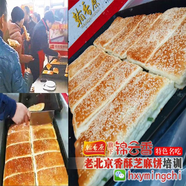 收费低-郑州老北京香酥芝麻饼加盟