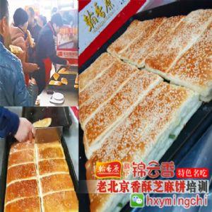 自配料-老北京芝麻酥饼加盟条件