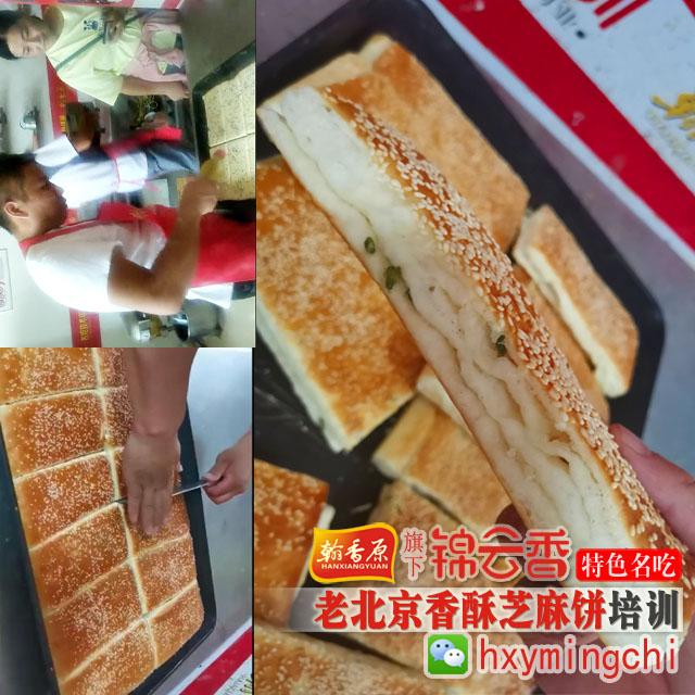 学会鉴别-老北京香酥芝麻饼的由来