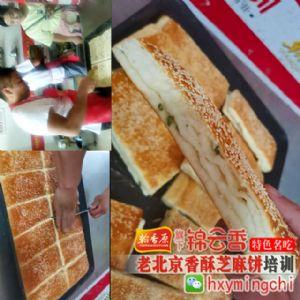 现场操作-老北京香酥饼加盟怎么样