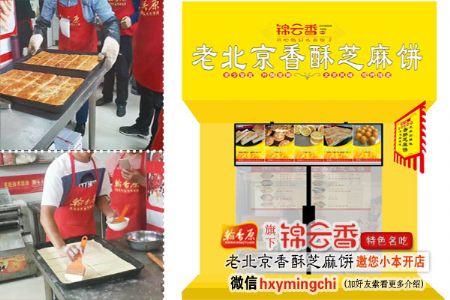 正规专业教学-正宗老北京芝麻香酥饼易于掌握
