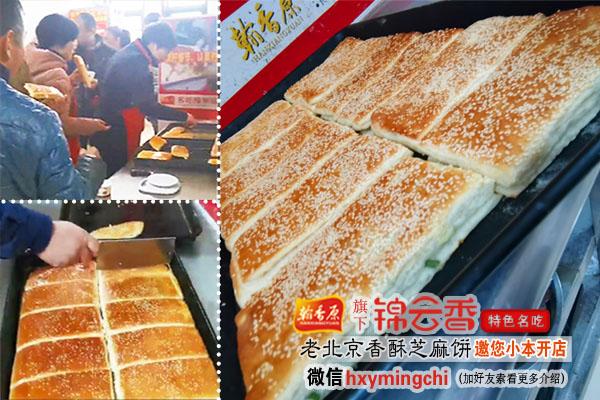 开店创业-西安老北京香酥芝麻饼的做法大全科学配方