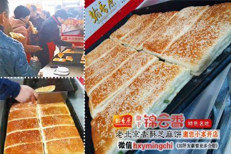 轻松了解-老北京香酥芝麻烧饼配料与做法配方丰富