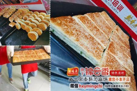好吃没的说-老北京香酥芝麻饼总部在多种口感