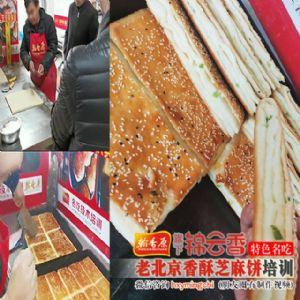 老北京香酥芝麻饼培训制作图片