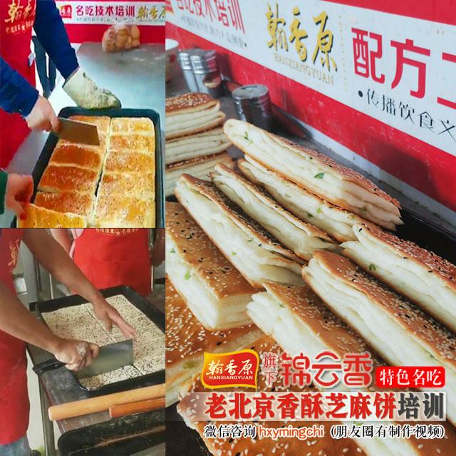 收益好-加盟老北京香酥芝麻饼