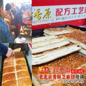 正宗老北京香酥芝麻饼郑州那里可以学学可靠配方
