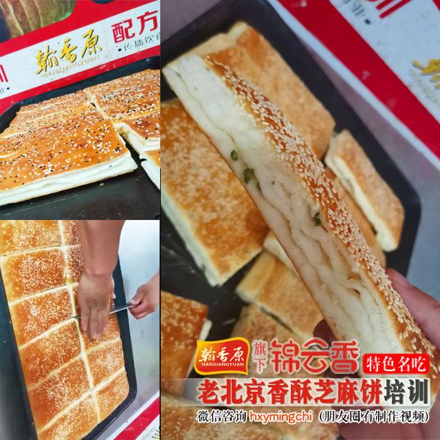 正宗老北京香酥芝麻饼培训请来品尝